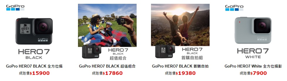 an example of the GoPro prices in Taiwan.